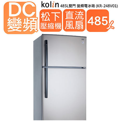 KOLIN歌林 485L變頻雙門冰箱 KR-248V01