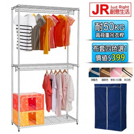 【JR創意生活】三層雙桿衣櫥組(5色選1)91X45X180CM/鍍鉻/鐵架/吊衣架/鐵力士米白色