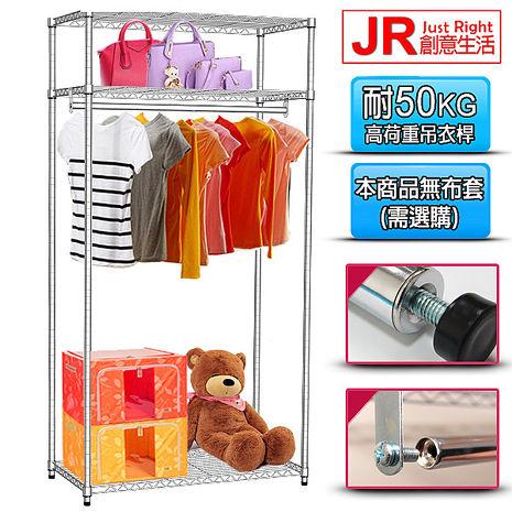 【JR創意生活】三層單桿衣櫥組(無布套)91X45X180CM/鍍鉻/鐵架/吊衣架/鐵力士架