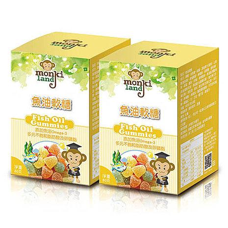 monkiland 魚油軟糖 80g(約50顆)/瓶,共2瓶
