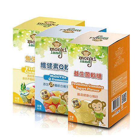 monkiland魚油軟糖/維健素Q軟糖/益生菌軟糖優格口味(任選3 瓶)H組