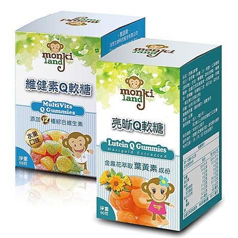 monkiland 維健素Q軟糖80g/瓶+monkiland 亮晰Q軟糖80g/瓶,共2瓶