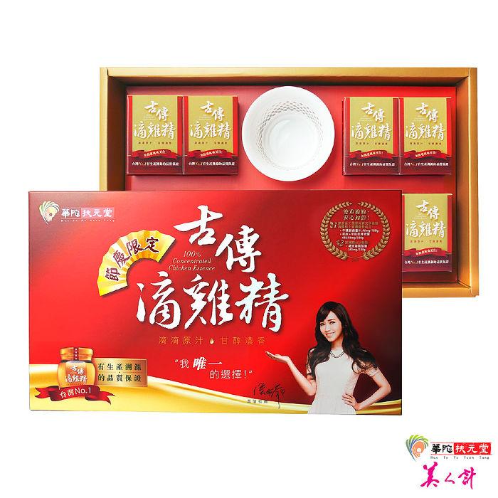 華陀扶元堂-古傳滴雞精禮盒1盒(8瓶/盒)