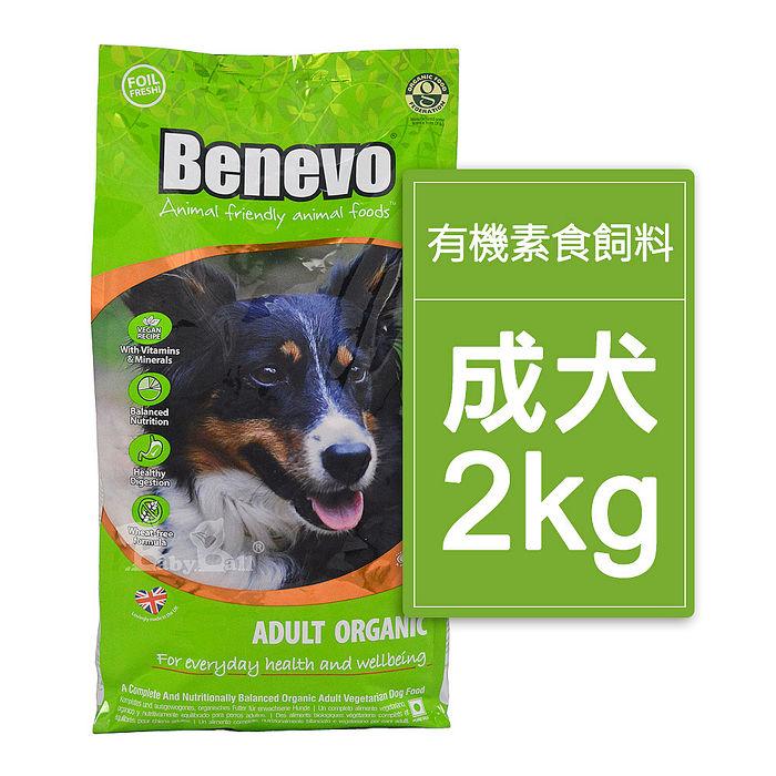 【Benevo 倍樂福】英國有機素認證低敏成犬飼料2kg