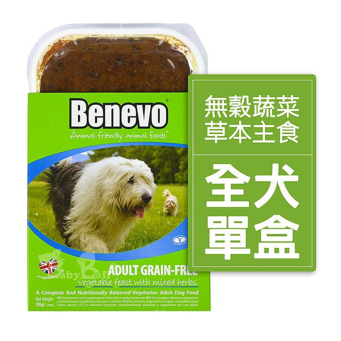 【Benevo 倍樂福】英國無穀蔬菜草本主食餐盒(395g/盒)/ 2入組