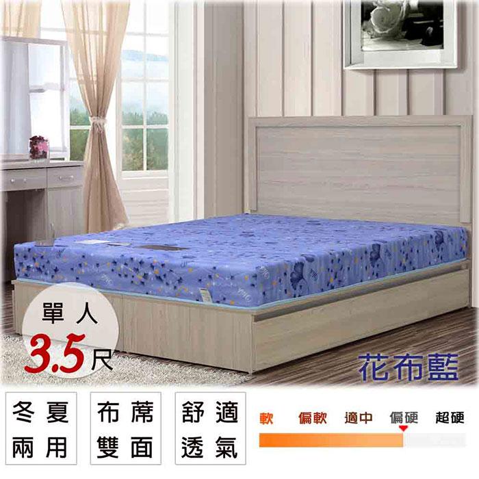 【UHO】床墊【卡莉絲名床】2.3mm高碳鋼3.5尺單人超硬床(蓆面)