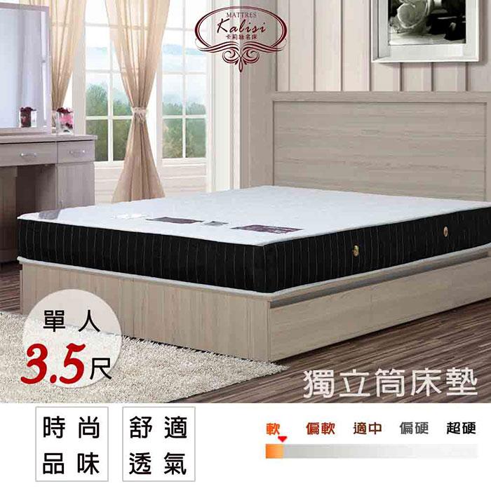 【UHO】床墊【卡莉絲名床】黑色戀人時尚3.5尺單人 獨立筒 床墊