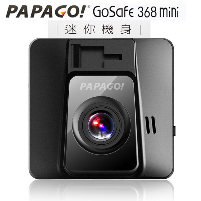 PAPAGO GoSafe 368mini 行車記錄器+點煙器+擦拭布+保護袋+手機矽膠立架