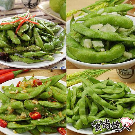 【食尚達人】人氣調味毛豆8件組(黑胡椒+蒜香+香辣+薄鹽)(APP)