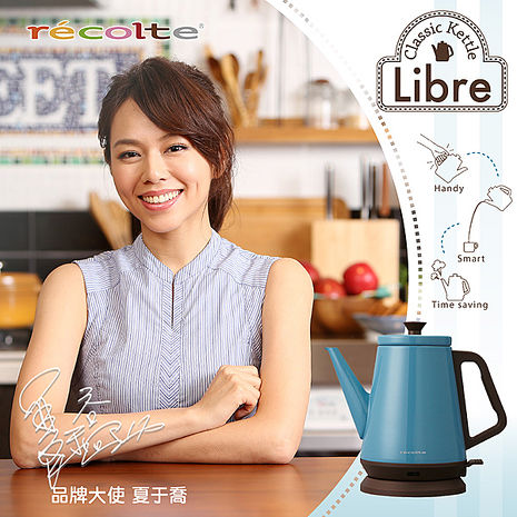 recolte 日本麗克特 Libre 經典快煮壺典雅白