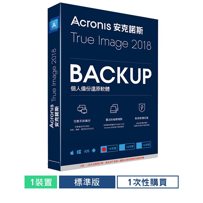 安克諾斯Acronis True Image 2018 標準版1次性購買- 1台裝置-盒裝版
