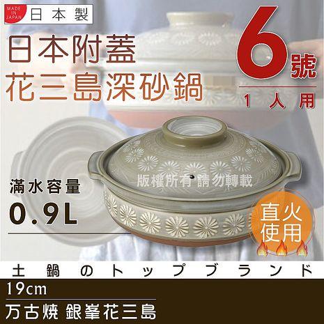 【萬古燒】日本製Ginpo銀峰花三島耐熱砂鍋~6號(適用1人)