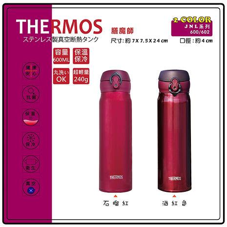 【送杯墊】膳魔師 保溫瓶 JNL-600極超輕 304不鏽鋼真空斷熱 保溫杯【特賣】JNL-602-GR 石榴紅