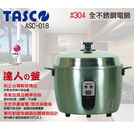 【TASCO】全不銹鋼11人份電鍋(ASC-018)