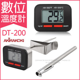 【Akirakoki 正晃行】數位溫度計 型號:DT-200