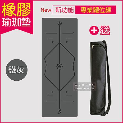生活良品-頂級NR天然橡膠瑜珈墊(正位體位線)厚度5mm高回彈專業版-鐵灰色(贈牛津布600D背袋及綁帶)