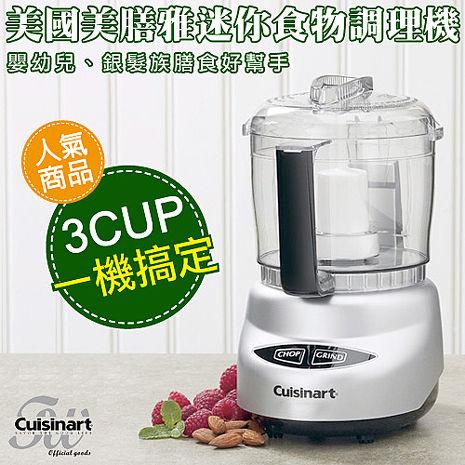 【美膳雅Cuisinart】迷你食物調理機DLC-2ABCTW