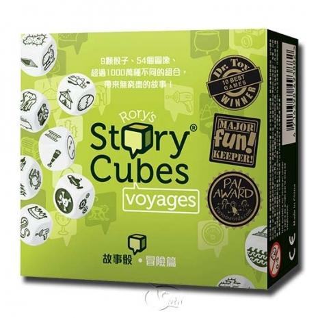 【新天鵝堡桌遊】故事骰:冒險篇(綠) Rory's Story Cubes Voyages – Green