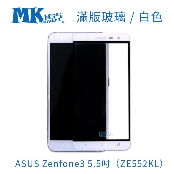 【MK馬克】 ASUS Zenfone3 5.5吋 (ZE552KL) 全滿版鋼化膜 2.5D金色