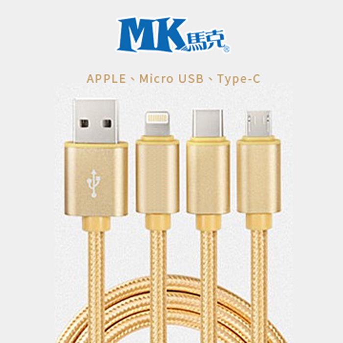 活動【MK馬克】三合一 Apple Micro TypeC 快速充電編織傳輸線(1M) - 共四色黑色