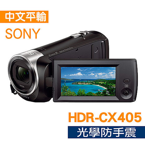 SONY HDR-CX405數位攝影機*(中文平輸)-送64G記憶卡+電池兩顆+座充+攝影包等全配組