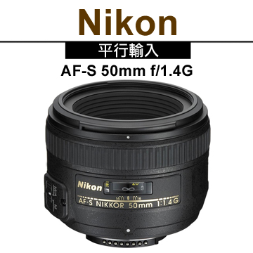 Nikon AF-S NIKKOR 50mm f/1.4G*(平輸)-送專用拭鏡筆+強力大吹球清潔組