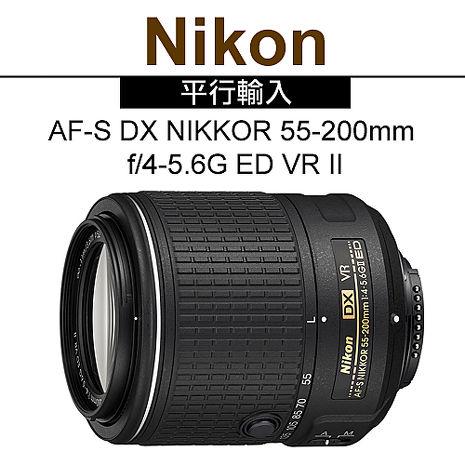 Nikon AF-S DX NIKKOR 55-200mm f/4-5.6G ED VR II*(平輸)-送UV保護鏡52mm