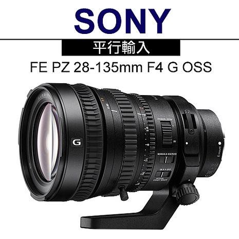 SONY G 鏡 FE PZ 28-135mm F4 G OSS*(平輸)-送強力大吹球清潔組+雙頭兩用拭鏡筆
