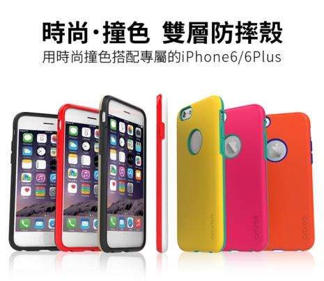Araree iPhone 6/6S 時尚撞色雙層防摔殼 (正韓公司貨)桃紅色+綠色