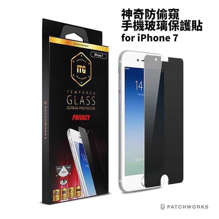 Patchworks iPhone 8 Plus/ 7 Plus 神奇防偷窺手機玻璃保護貼