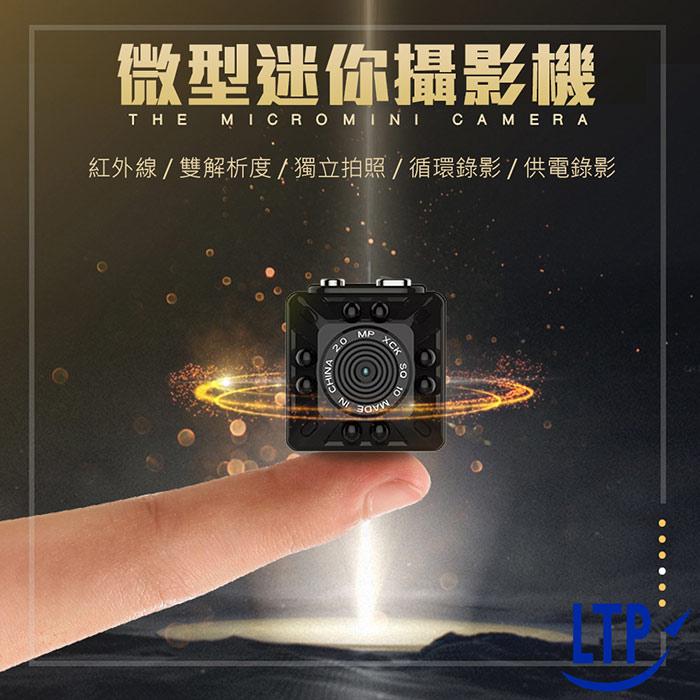 (5折)【LTP-酷比魔方】升級版8顆紅外線小方塊可循環錄影邊充邊錄迷你微型攝影機
