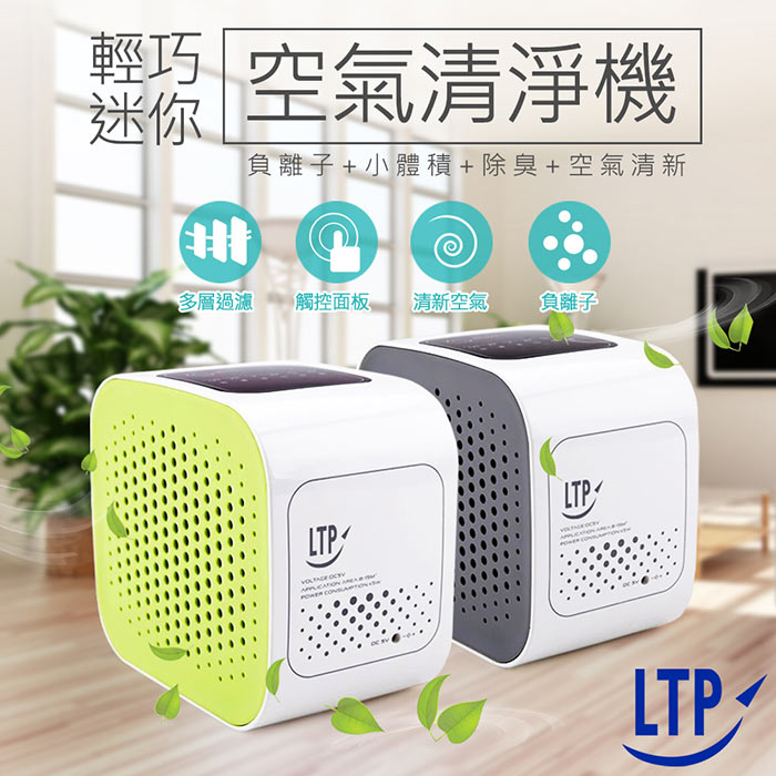 【LTP-日式空氣濾淨器】日式家用(車用)多用途迷你空氣清淨機黑色