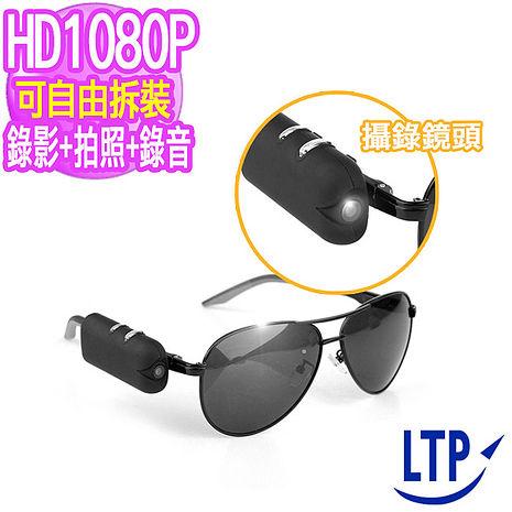 (5折)【LTP】升級1080P可拆式穿戴高畫質迷你微型攝影機 (贈太陽眼鏡)