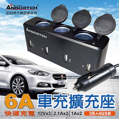 【安伯特】車充擴充座(3孔+4USB)大電流6A快速充電-適用平板 手機 衛星導航 行車記錄器