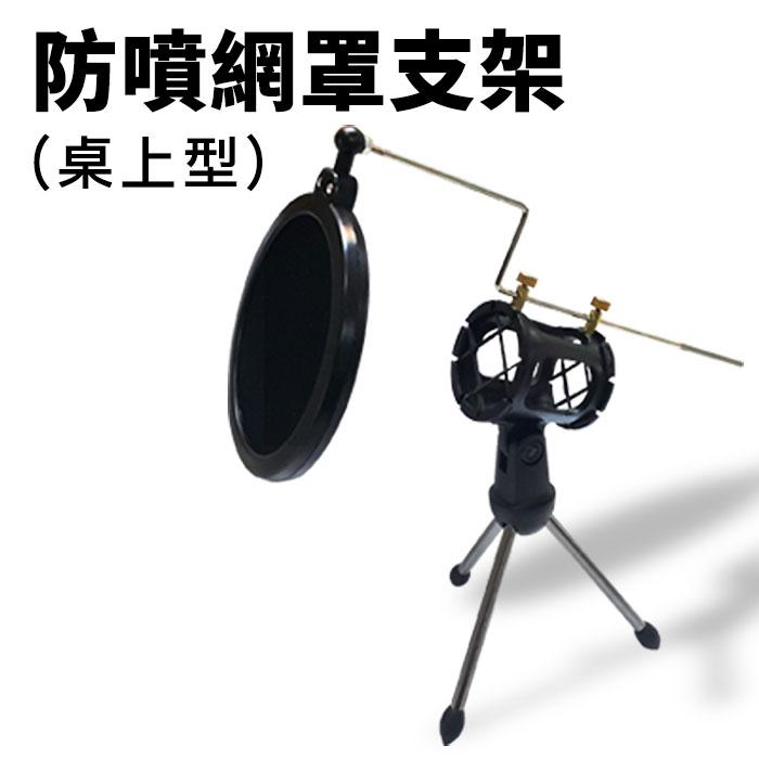 idol k8 行動KTV(手機K歌麥克風) 專用桌上型防噴網罩支架