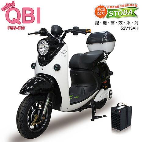向銓Mini-Qbi電動自行車52V鋰電進階版PEG-002 不含外島運送極致黑