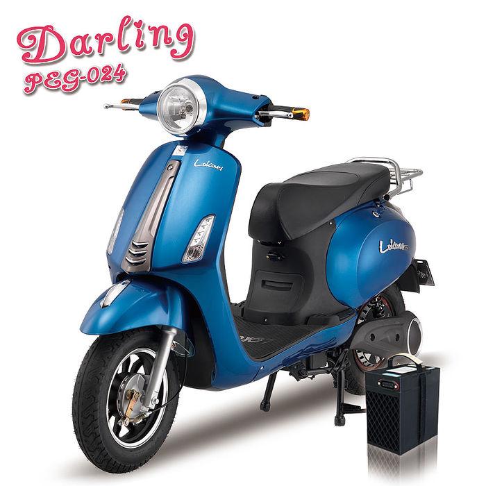 向銓DARLING電動自行車 PEG-024 高效版寶石藍