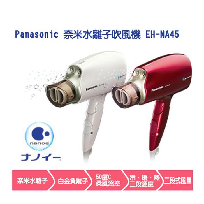 Panasonic 國際牌奈米水離子吹風機 EH-NA45(贈原廠烘罩+史努比湯杯)白色