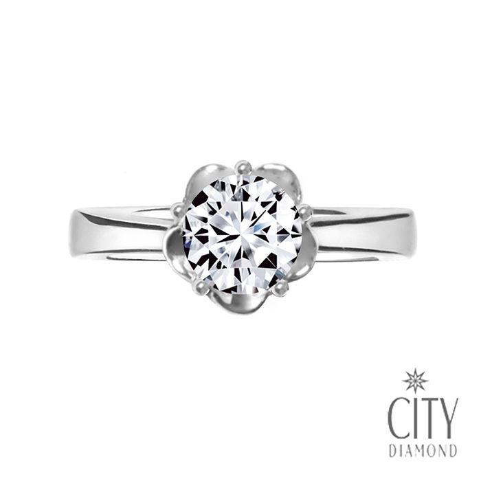 City Diamond『幸福花冠』50分鑽石戒指/求婚戒指/鑽戒(預購)#9.5