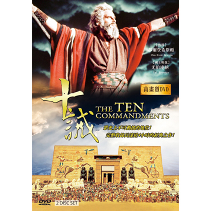 【十誡】The Ten Commandments-DVD