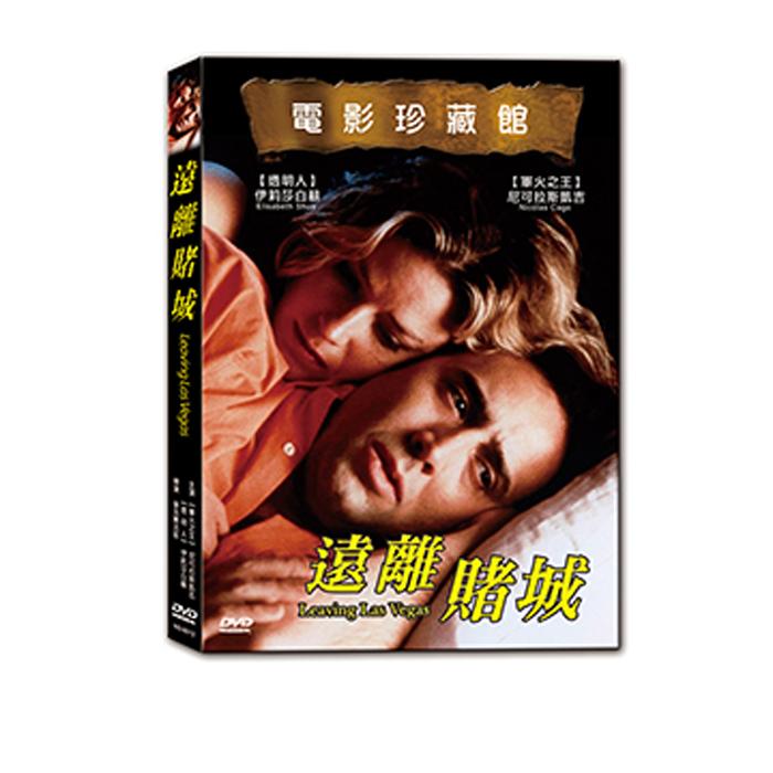 【遠離賭城】Leaving Las Vegas -DVD