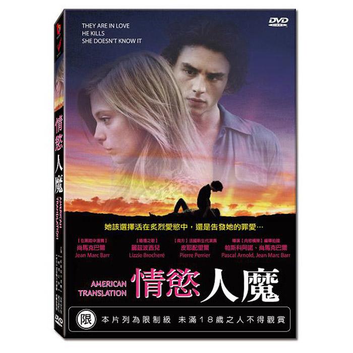 【情慾人魔】AMERICAN TRANSLATION - DVD