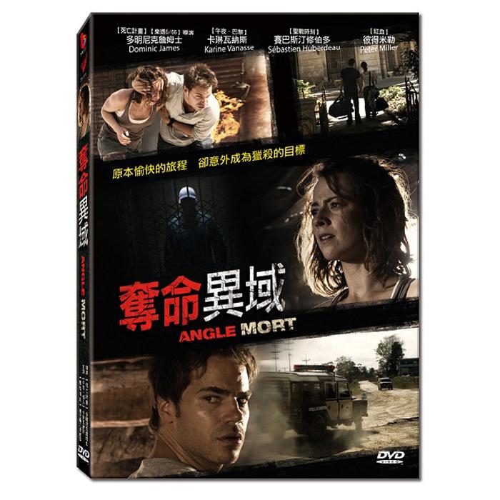 【奪命異域】ANGLE MORT - DVD