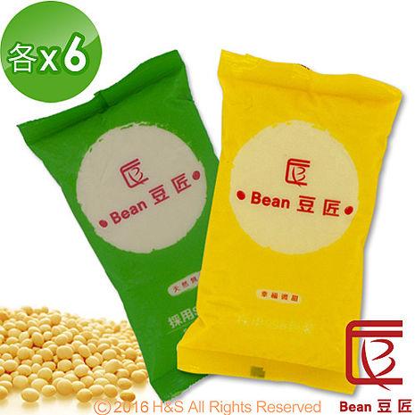 【預購】【Bean豆匠】幸福微甜豆漿6袋+天然無糖豆漿6袋(500g/袋)