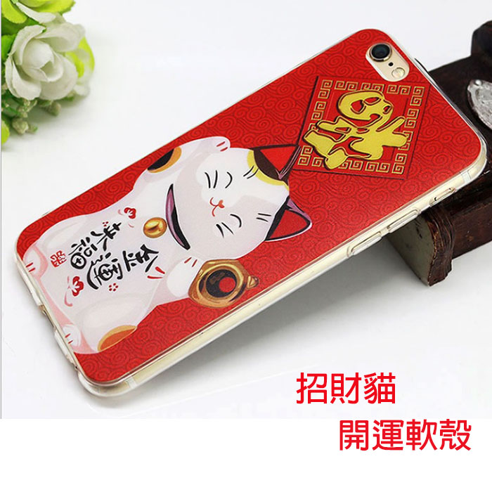 iPhone 6s/6 & iPhone 6s/6 Plus手機殼保護套 ETOUCH開運系列軟殼4.7吋金猴納福