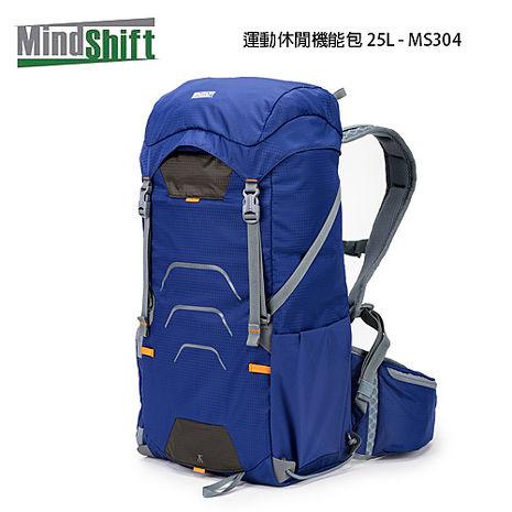 MindShift 曼德士 UltraLight 運動休閒機能包 Dual 25L 藍 MS304 (公司貨)