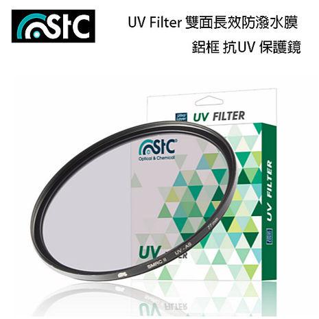 送STC小米燈~STC 雙面長效防潑水膜 鋁框 抗UV 保護鏡 77mm (公司貨)