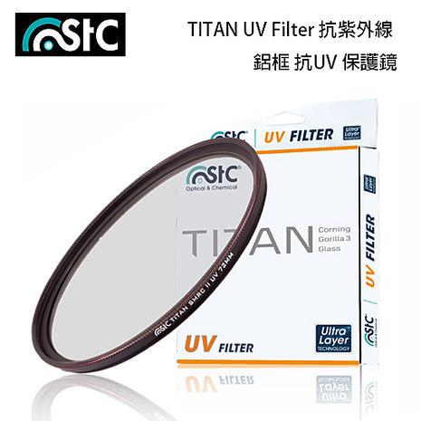 送STC小米燈~STC TITAN UV 抗紫外線 鋁環 保護鏡 77mm (77公司貨)