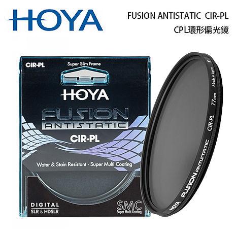 HOYA FUSION ANTISTATIC CPL 環形偏光鏡 77mm (77 公司貨)