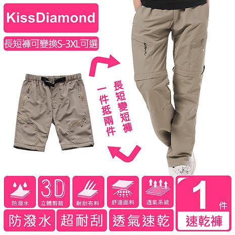 【KissDiamond】情侶速乾透氣防曬耐刮機能兩截褲(男女同款/耐刮/防潑水/登山/運動/現貨/卡其S-3XL可選)XL
